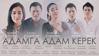 Адамга адам керек  / Кыргыз эстрада ырчылары / Жаны клип 2020