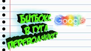 битбокс в гугл переводчике!!! Правда или миф?