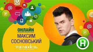 Онлайн-конференция с участником реалити «Топ-модель по-украински» Максимом Сосновким (Физрук)