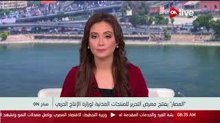 صباح ON - د. محمد العصار يفتتح معرض التحرير للمنتجات المدنية لوزارة الإنتاج الحربي