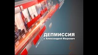 ДЕПМИССИЯ от 21.12.2017