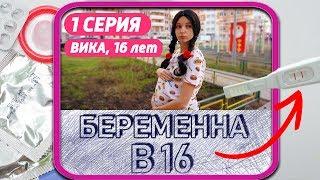 БЕРЕМЕННА в 16 | 1 СЕРИЯ | ВИКА, МУХОСРАНСК