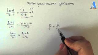 Решение дробно рационального уравнения (Solution  fractional- rational equations)