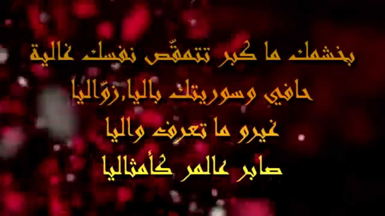Redstar Radi Letter To My Son Lyrics Video by Allagui Achraf   YouTube