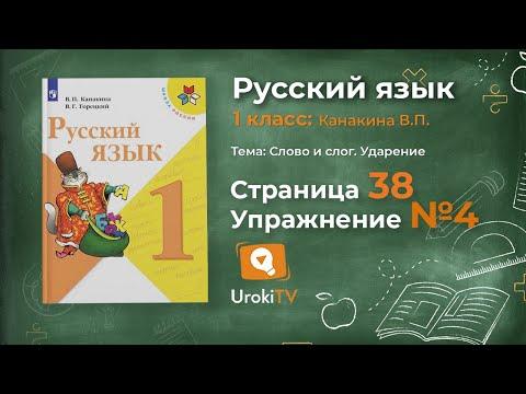 Страница 38 Упражнение 4 «Перенос слов» - Русский язык 1 класс (Канакина, Горецкий)