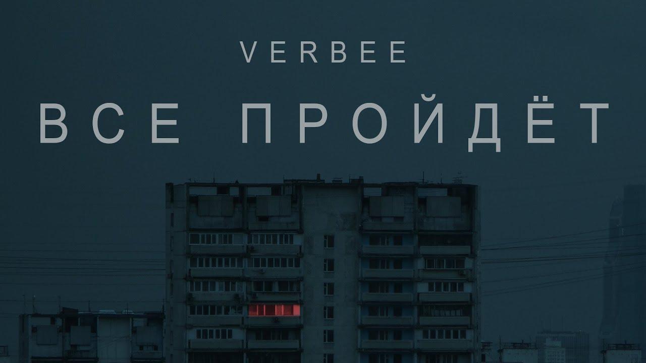 Download VERBEE - Всё пройдет (Премьера трека 2021)