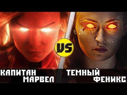 КАПИТАН МАРВЕЛ vs ТЕМНЫЙ ФЕНИКС   Кто Кого?