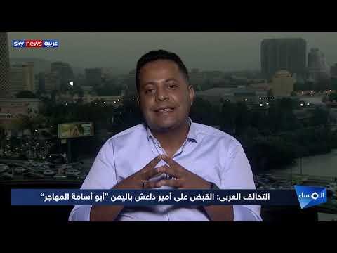التحالف العربي: القبض على أمير داعش باليمن -أبو أسامة المهاجر-  - نشر قبل 5 ساعة