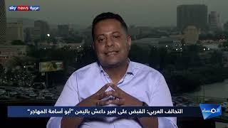 """التحالف العربي: القبض على أمير داعش باليمن """"أبو أسامة المهاجر"""""""