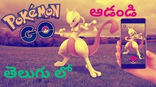 How to install and play Pokemon go in india telugu tutorial
