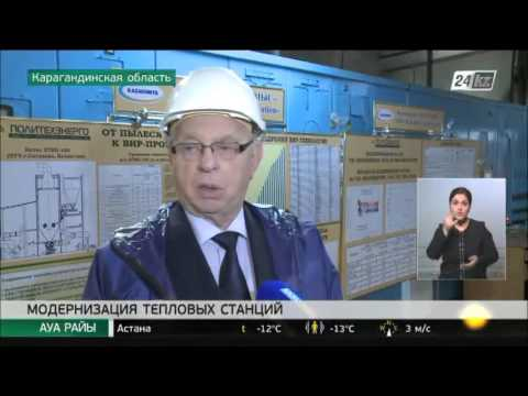 Новую технологию сжигания угля внедрили в Карагандинской области