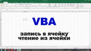 VBA - чтение и запись ячеек