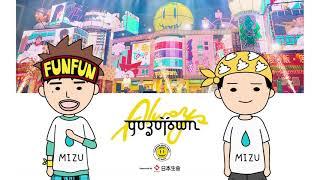【解説動画】ゆず オンラインライブ YUZUTOWN:MIZUによる視聴方法レクチャー
