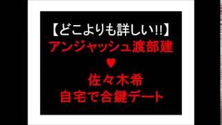【スキャンダル】佐々木希自宅マンションで、アンジャッシュ渡部建 合鍵...