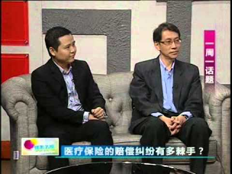 "TV2 Mandarin Interview Programme ""What Say You"" - Insurance Claim -part 1"