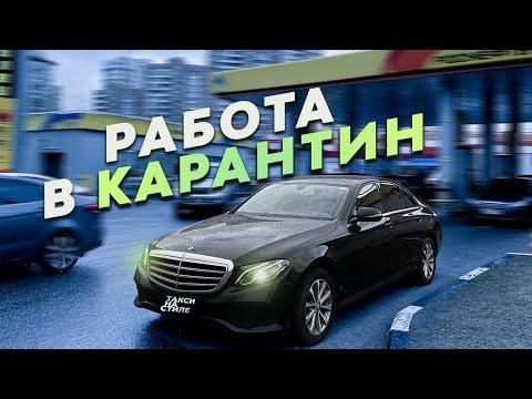 Работа в Карантин Москва / Бизнес такси смена / Яндекс такси Москва / Такси на стиле