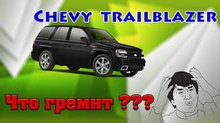 Мелкий ремонт Chevy Trailblazer