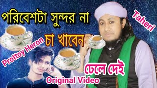 Download চা খাবেন,ঢেলে দেই,পরিবেশটা সুন্দরনা, Prottoy heron vs tahery।gias uddin taheri waz 2019।Mollatv