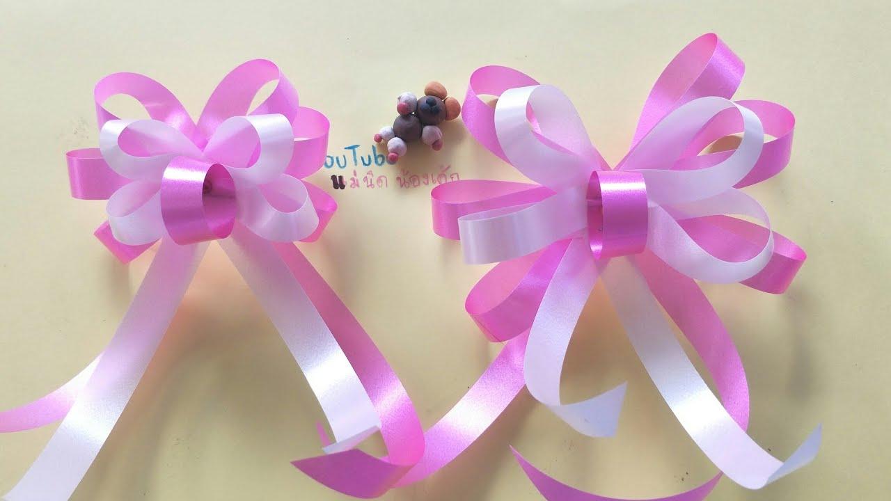 วิธีทำริบบิ้นโบว์แบบที่ 3 ง่ายๆ🎂 🎀 byแม่นิดน้องเค้ก ribbon art