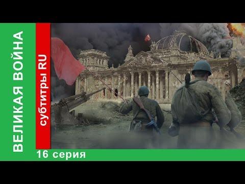 Великая Война. 16 Серия. Битва за Германию. StarMedia. Babich-Design