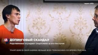 ARD выпустил новый документальный фильм о допинге в российском спорте