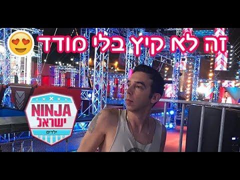 קיץ שמחחח! נינג'ה ישראל ערוץ הילדים