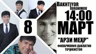 Консерт Бахтиёр Иброхимов 2019   Coming soon