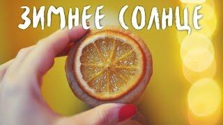 """Новогодние рецепты. Печенье """"Зимнее солнце"""" из тофу с карамелизированными апельсинами"""