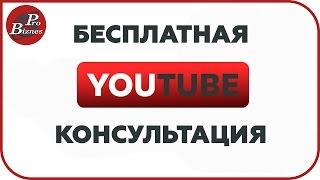 YouTube Консультации Бесплатно + Подарок