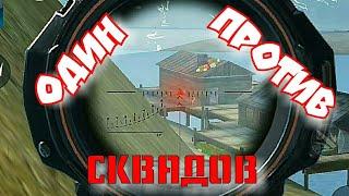 Free Fire Battlegrounds Один против СКВАДОВ