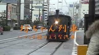 坊ちゃん列車~マッチ箱のような汽車~ thumbnail