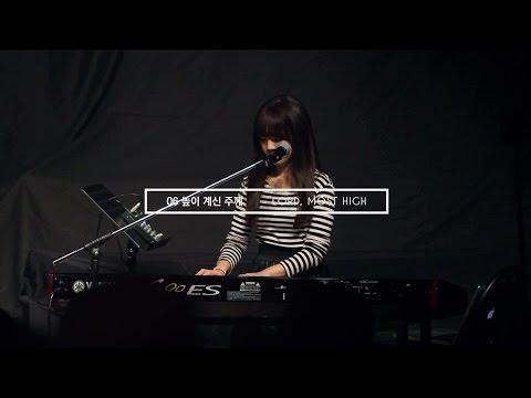 제이어스 J-US Live Worship [The Beginning] 높이 계신 주께(Lord, Most High)