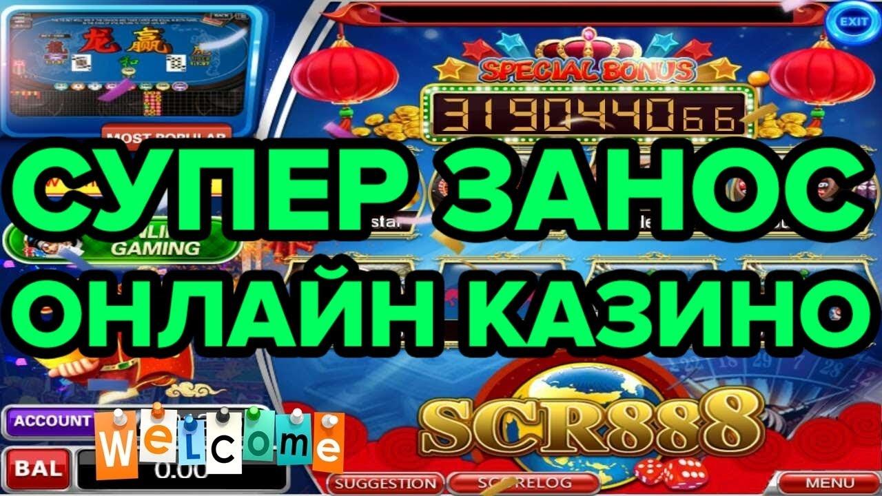 Играть в казино украина