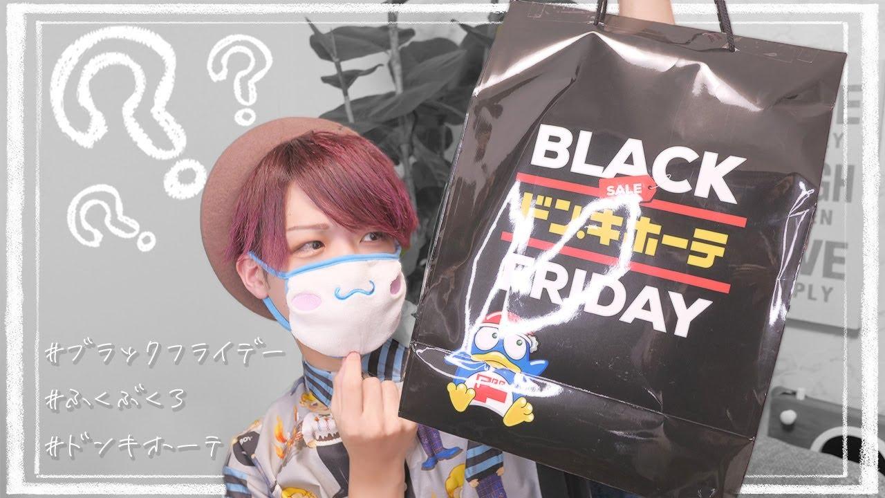 [ 福袋 ]ブラックフライデーってなんじゃらほい?