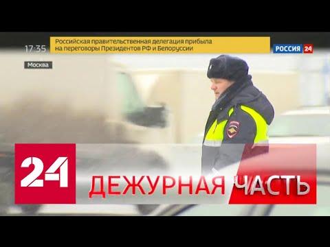 """Вести. """"Дежурная часть"""" от 7 февраля 2020 года (17:30) - Россия 24"""
