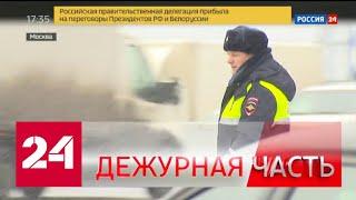 Вести. 'Дежурная часть' от 7 февраля 2020 года (17:30) - Россия 24