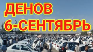 #SURXONDARYO#DENOV#AVTOMOBIL#BOZORI 6-сентябрь 2020 йил
