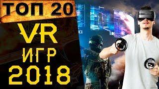 ????ТОП 20 ЛУЧШИЕ VR игры 2018 года / Лучшие игры с виртуальной реальностью / Часть 1