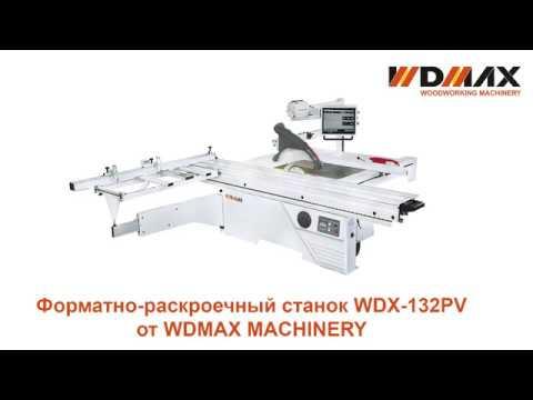 WDX-132PV Форматно-раскроечный станок  с компьютерным управлением и сервоприводом от WDMAX