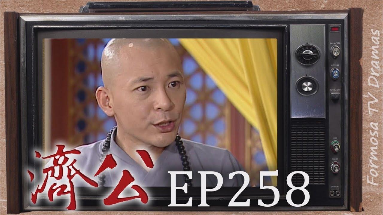 濟公 EP258|廣亮還俗 - YouTube