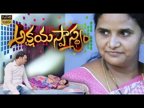Telugu Christian Short Film   Akshaya Svasthyam   అక్షయస్వాస్థ్యం   2019