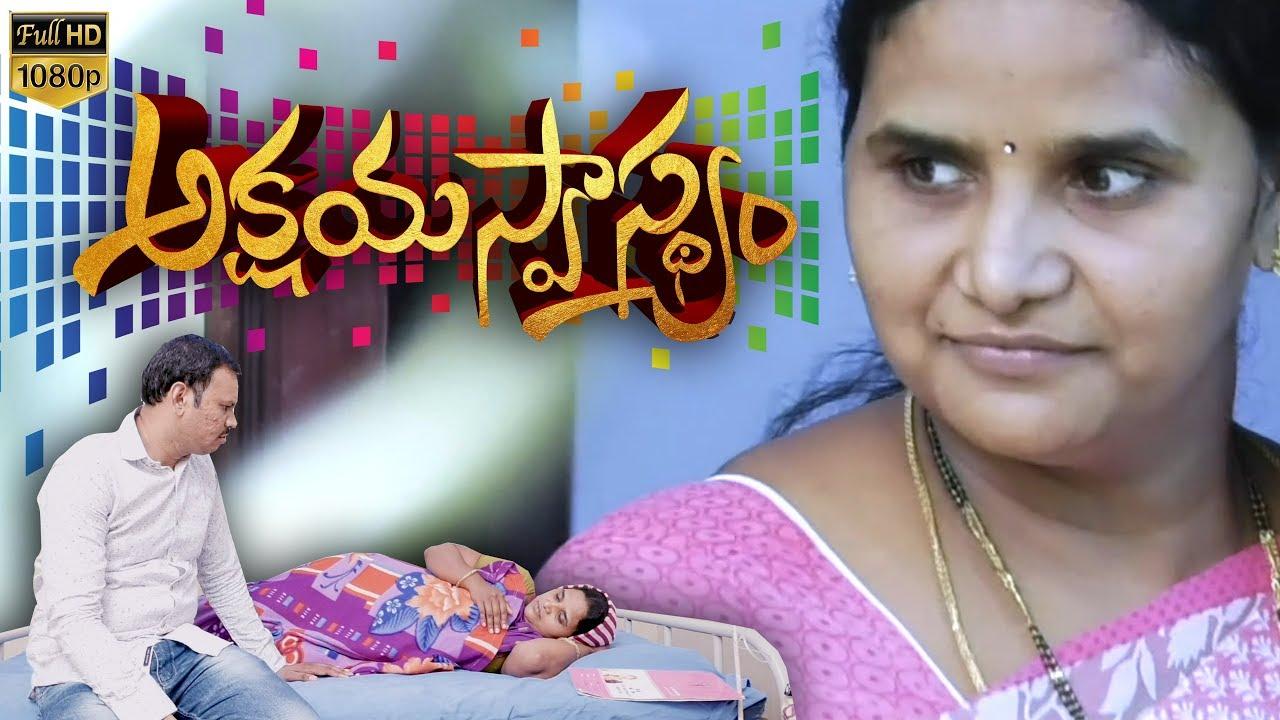 Telugu Christian Short Film | Akshaya Svasthyam | అక్షయస్వాస్థ్యం | 2019