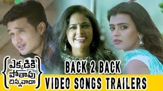 Ekkadiki Pothavu Chinnavada Back to Back Song Trailers || Nikhil, Hebah Patel