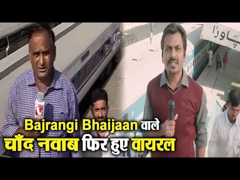 Bajrangi Bhaijan वाले Chaand Nawaab का एक और कारनामा Social Media पर Viral