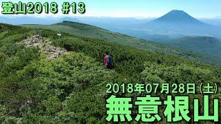 登山2018シーズン13日目@無意根山】 ということで、瀕死になった前目...