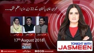 Tonight with Jasmeen | 17-August-2018 | Ghous Muhammad  | Faisal Karim Kundi | Kanwal Shauzab |