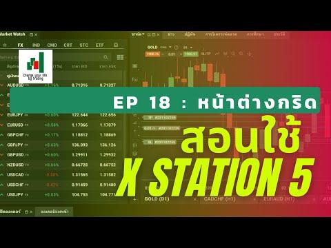 EP 18  สอนใช้ X station 5 : หน้าต่างกริด //Forex โบรกเกอร์ XTB