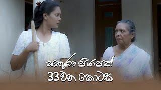 Sakuna Piyapath | Episode 33 - (2021-09-14) | ITN Thumbnail