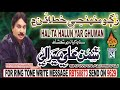 New Sindhi Song Rugo Muhnji Khataun Main Thay Nazar By Shaman Ali Mirali New Album 25 2018
