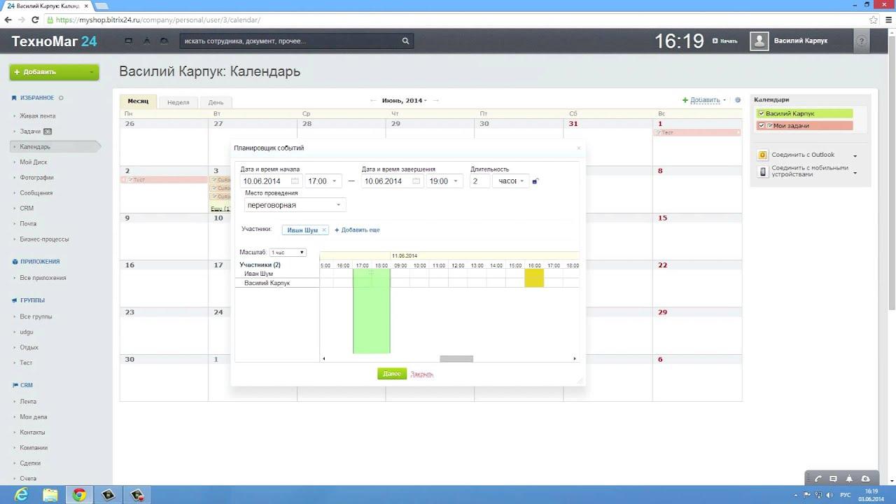 Bitrix24 синхронизация с календарем битрикс пользовательские свойства страницы